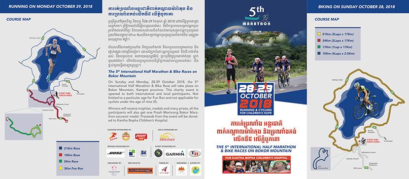 Marathon Leaflet